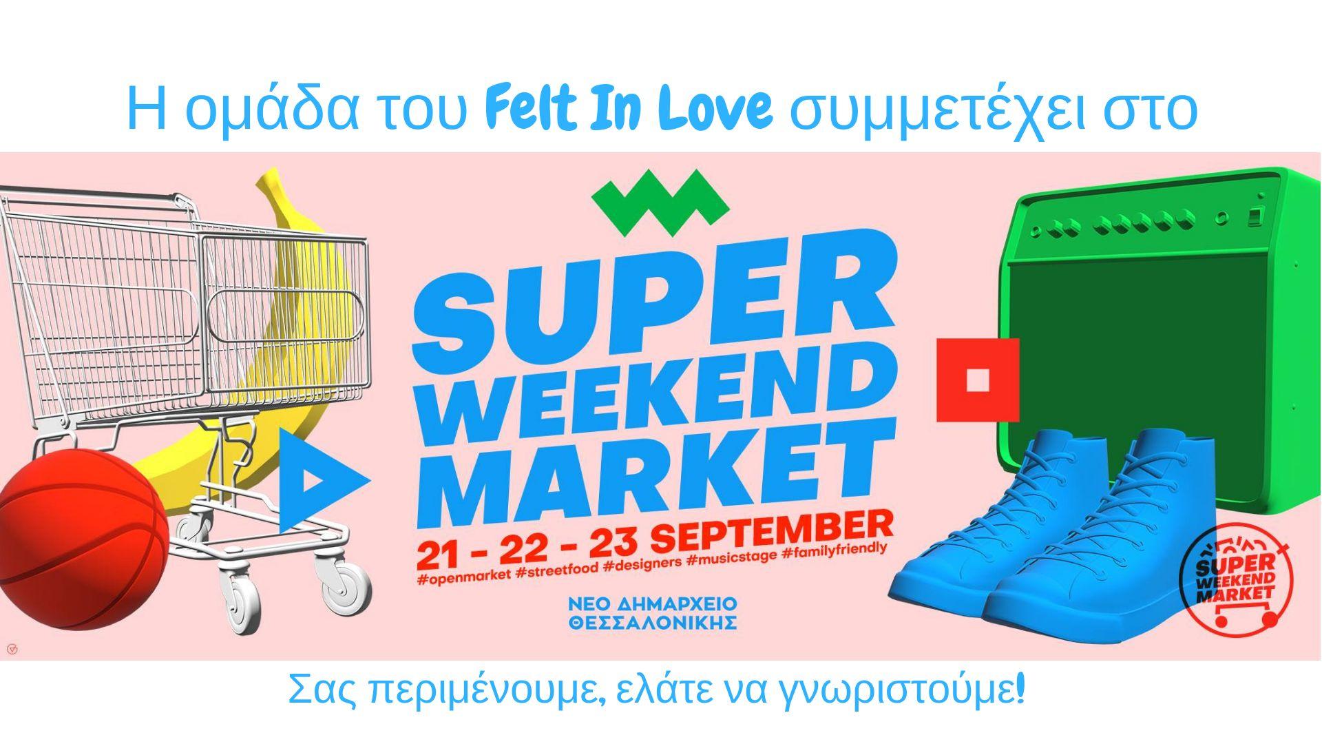 Σας περιμένουμε @Super Weekend Market