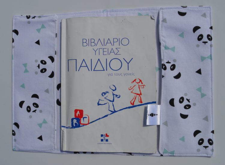 θήκη βιβλιαρίου πάντα αρκουδάκι
