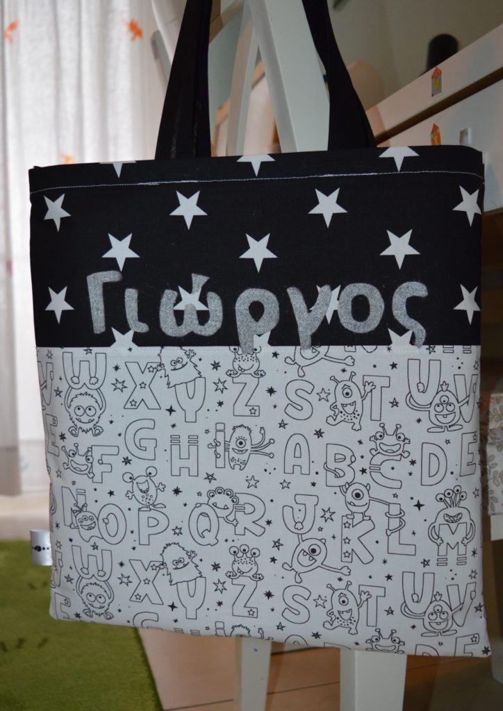 τσάντα ώμου τερατάκια colour me