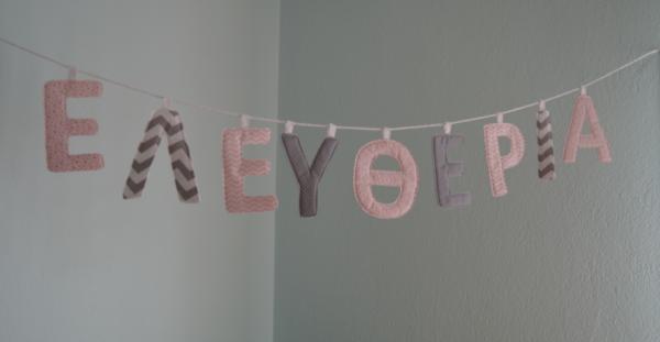 γιρλάντα με όνομα γράμματα σε ροζ γκρι αποχρώσεις 1