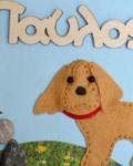 διακοσμητικό καδράκι σκυλάκι a