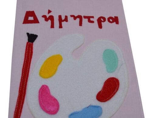 θήκη βιβλιαρίου υγείας ζωγραφική