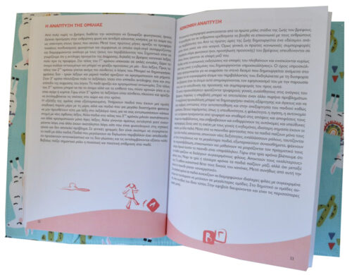 θήκη βιβλιαρίου υγείας λάμα