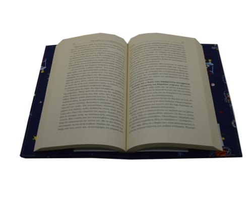 θήκη-για-μυθιστόρημα-ανθρωπάκια-στο-διάστημα-1