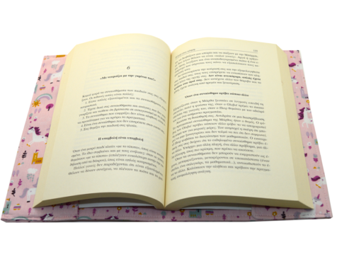θήκη-για-μυθιστόρημα-μονόκεροι-ροζ
